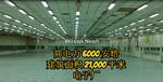 Senai Johor Bahru Electronic Factory For Rent