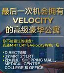 Sunway Velocity TWO